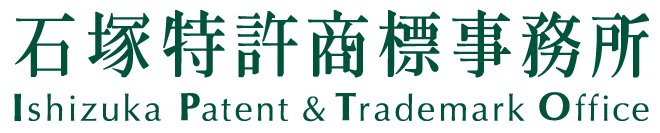石塚特許商標事務所 Ishizuka Patent & Trademark Office